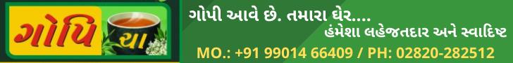 Gopi cha